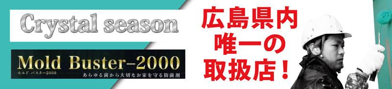 クリスタルシーズン・モルドバスター2000広島県内唯一の取扱店